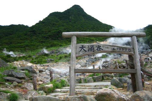 【箱根】大涌谷(写真提供:神奈川県観光協会)
