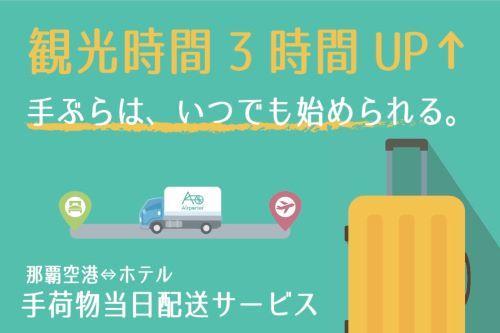 荷物を預けて観光時間をたっぷり確保!/(c)Airporter